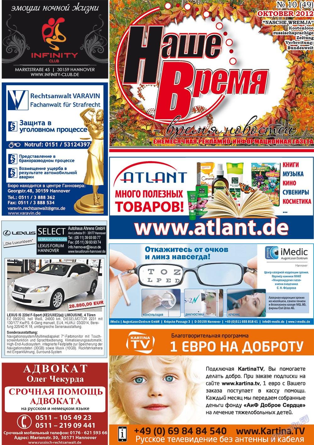 Наше время (газета). 2012 год, номер 10, стр. 1