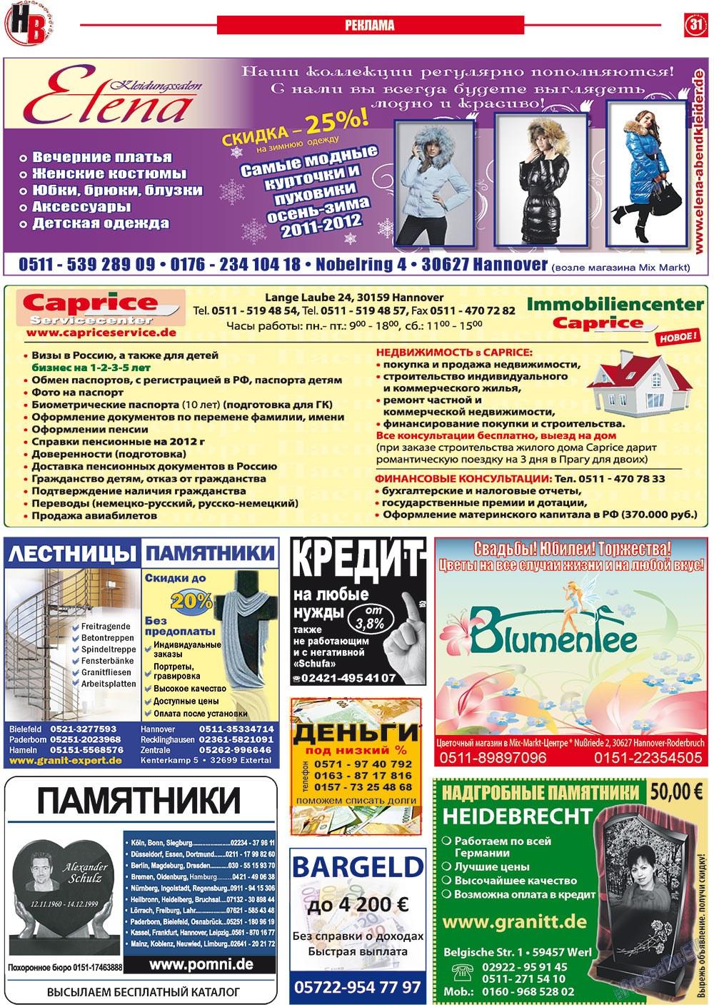 Наше время (газета). 2012 год, номер 2, стр. 31