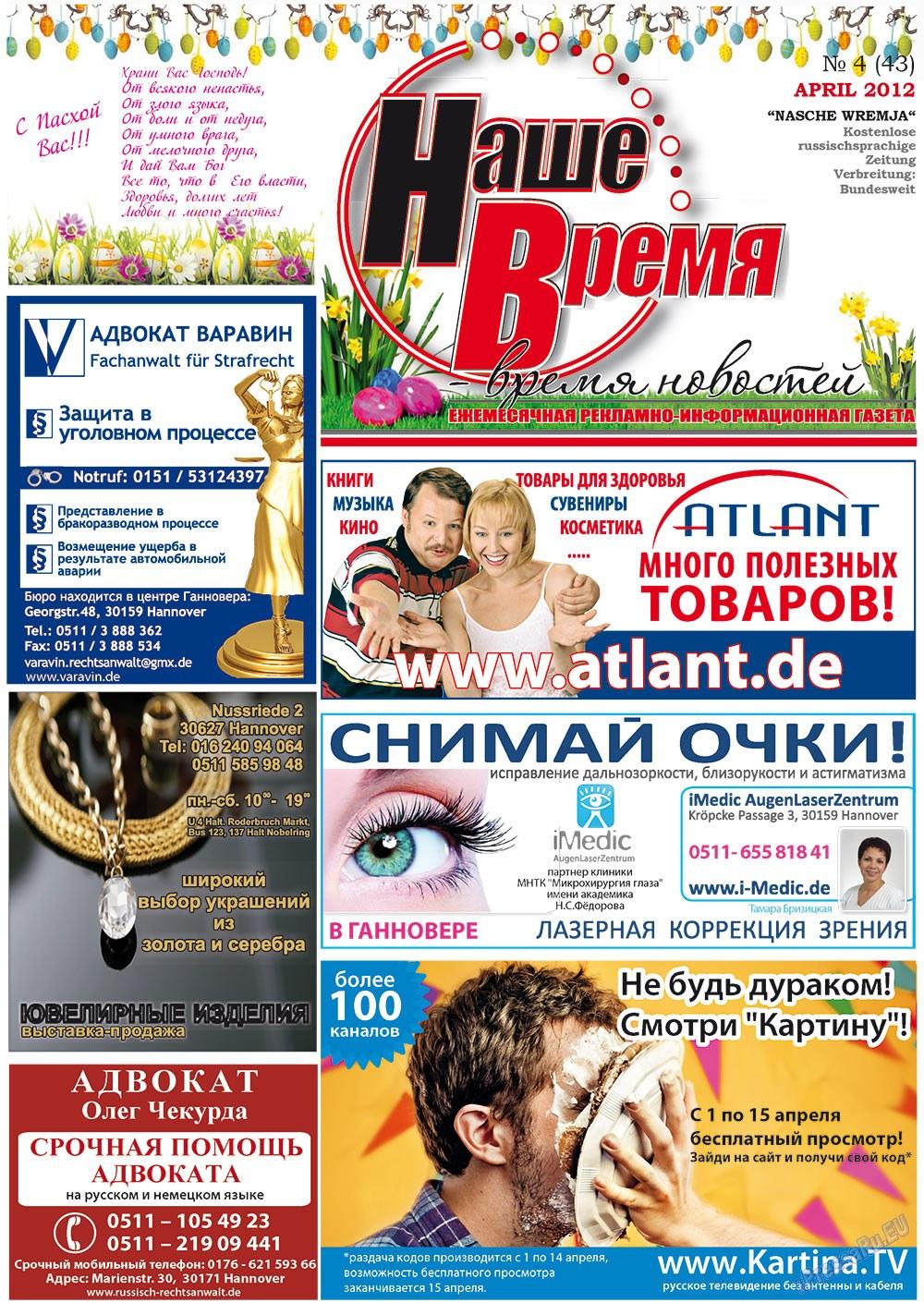 Наше время (газета). 2012 год, номер 4, стр. 1