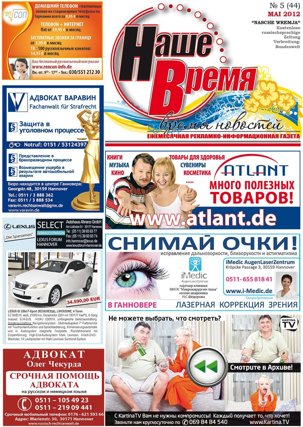 Наше время (газета). 2012 год, номер 5, стр. 1