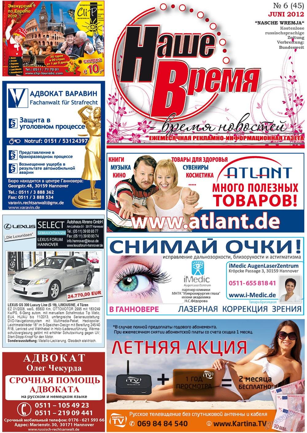 Наше время (газета). 2012 год, номер 6, стр. 1
