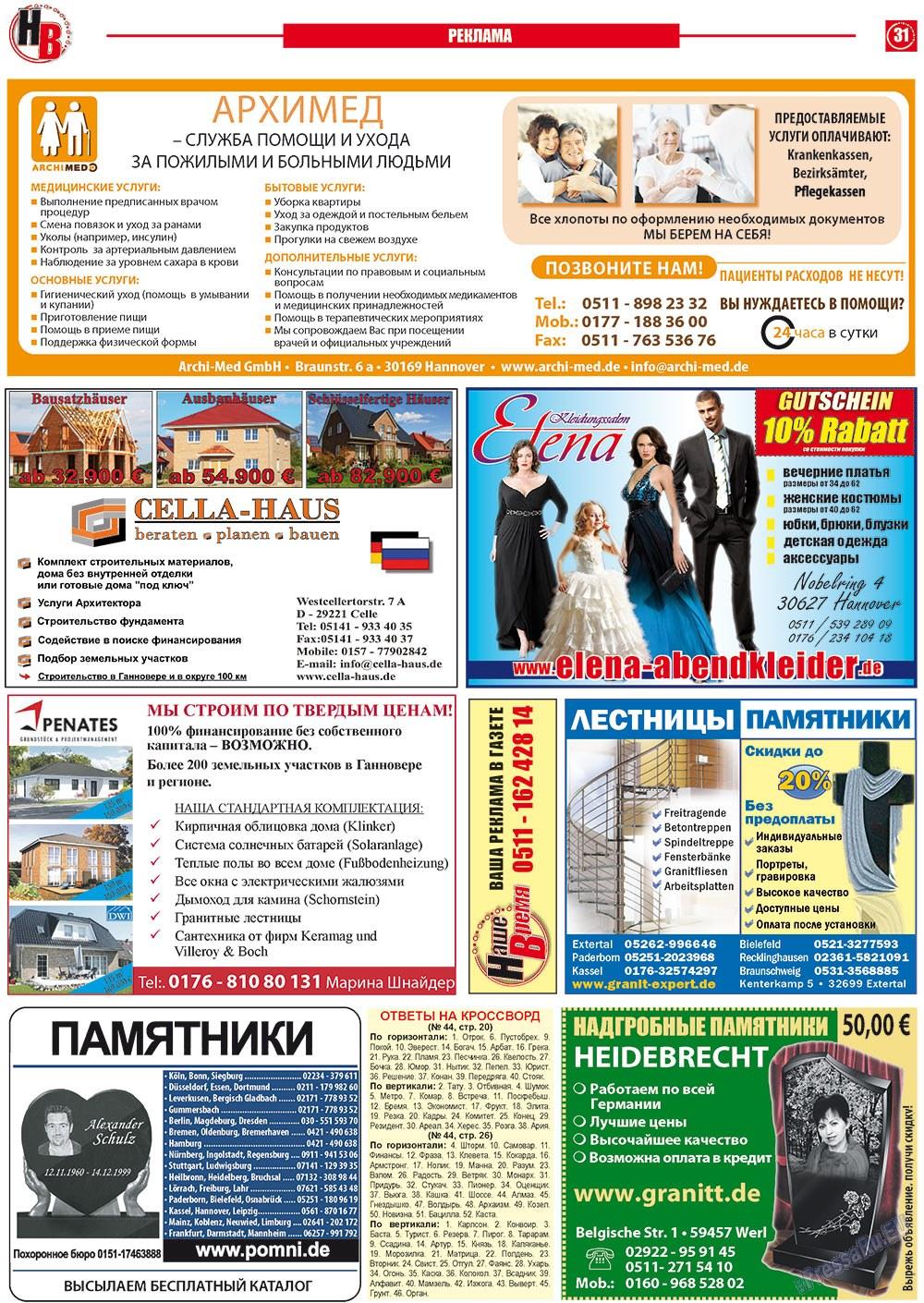 Наше время (газета). 2012 год, номер 6, стр. 31