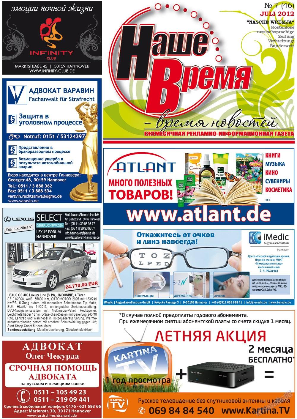 Наше время (газета). 2012 год, номер 7, стр. 1