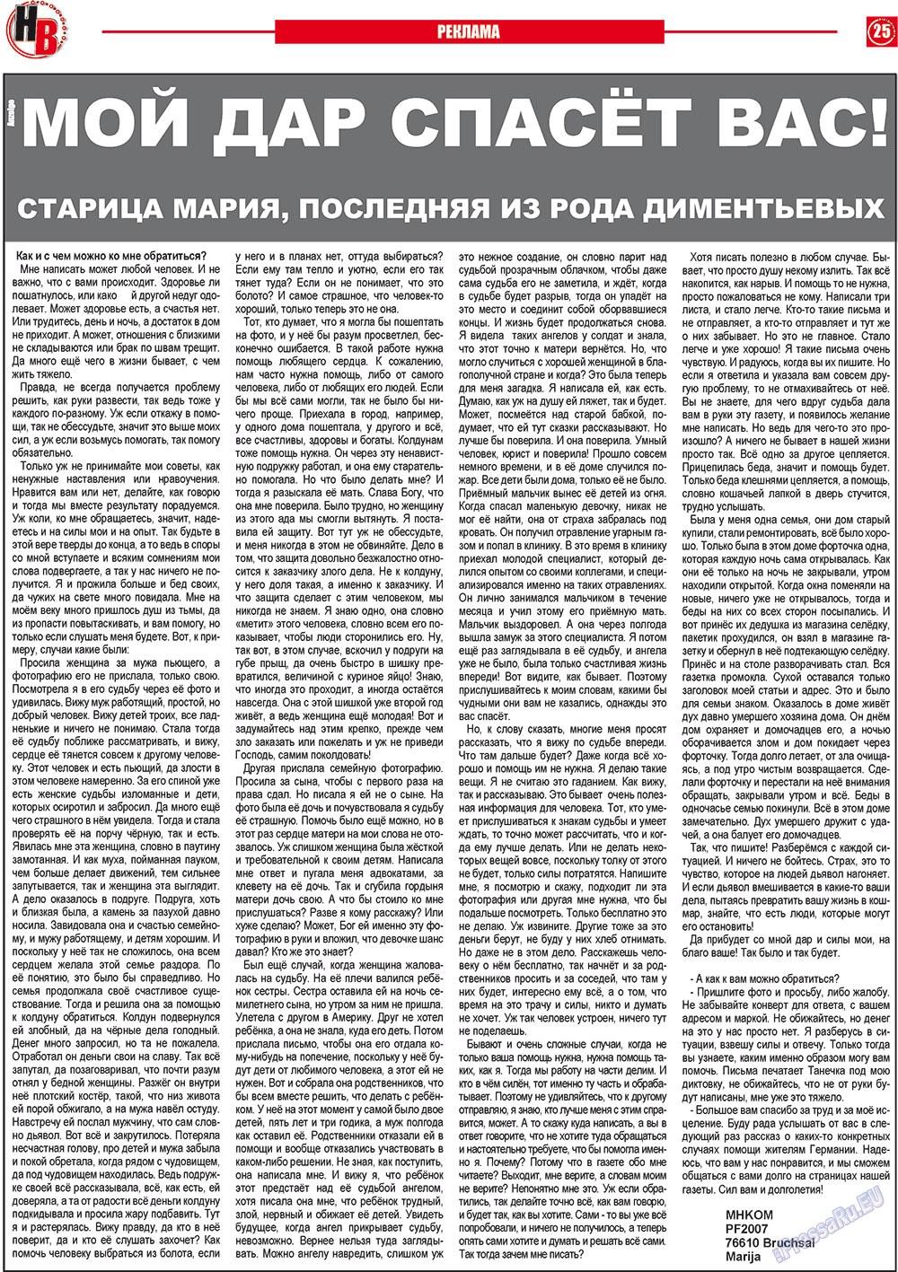 Наше время (газета). 2012 год, номер 9, стр. 25