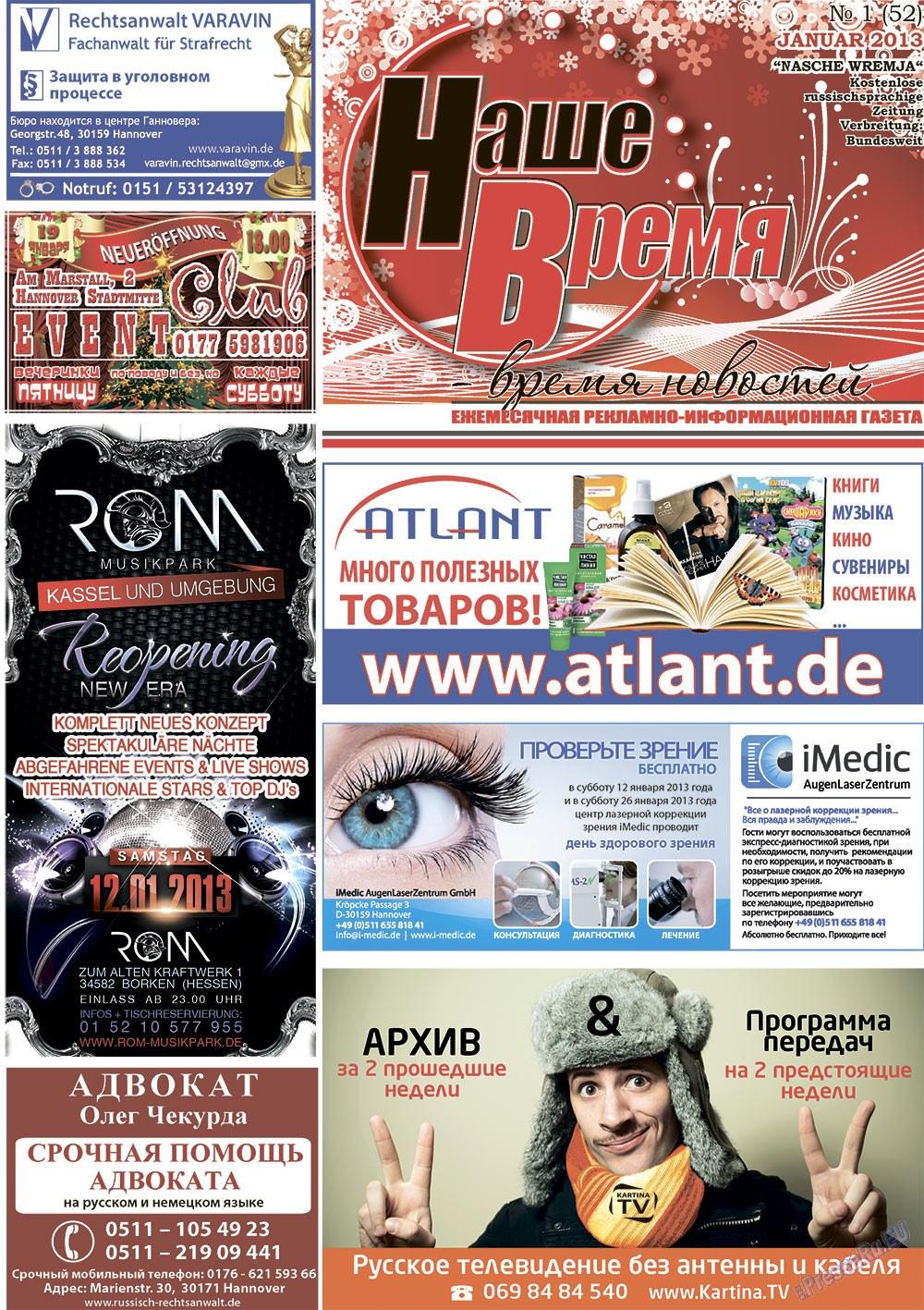 Наше время (газета). 2013 год, номер 1, стр. 1