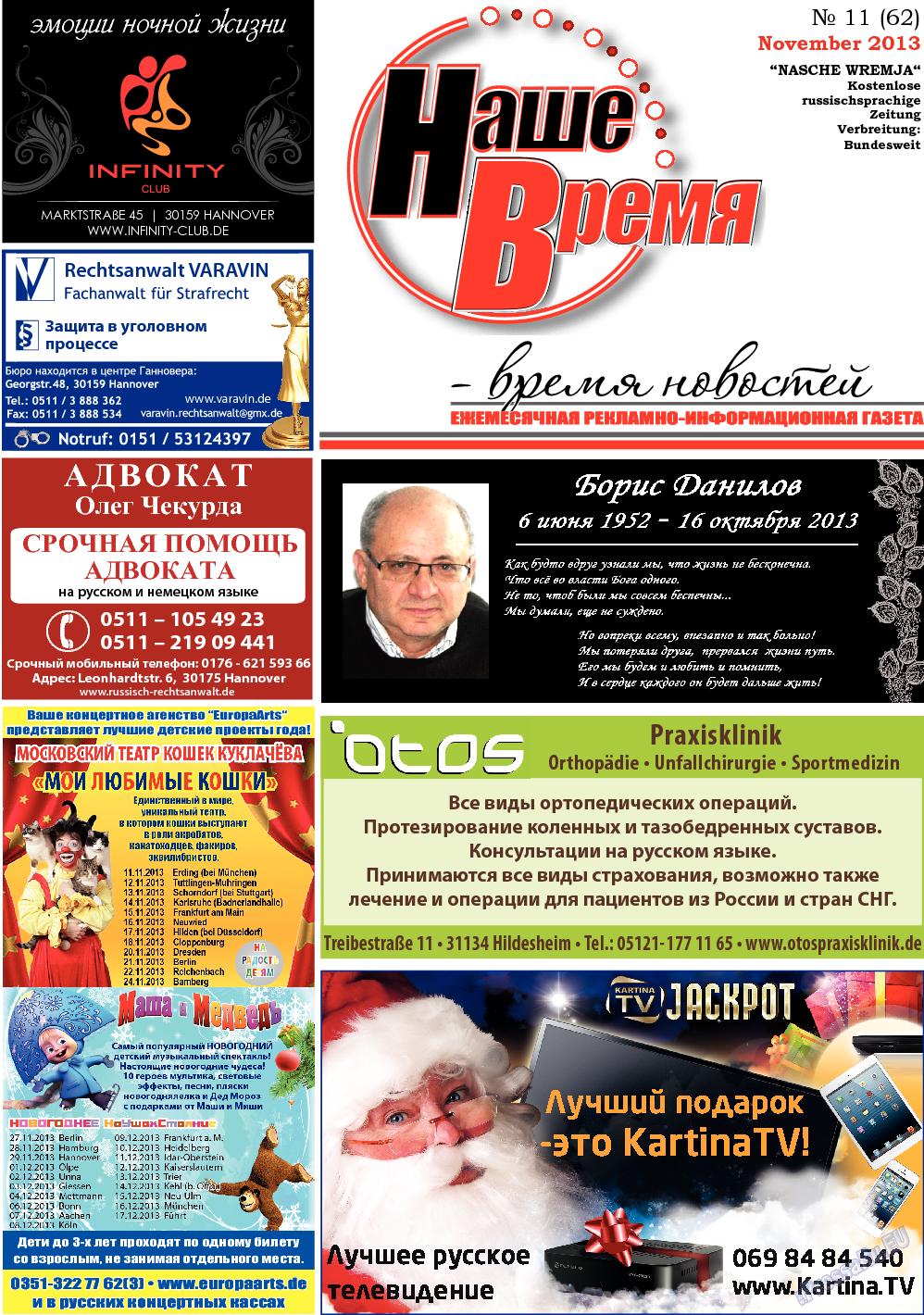 Наше время (газета). 2013 год, номер 11, стр. 1