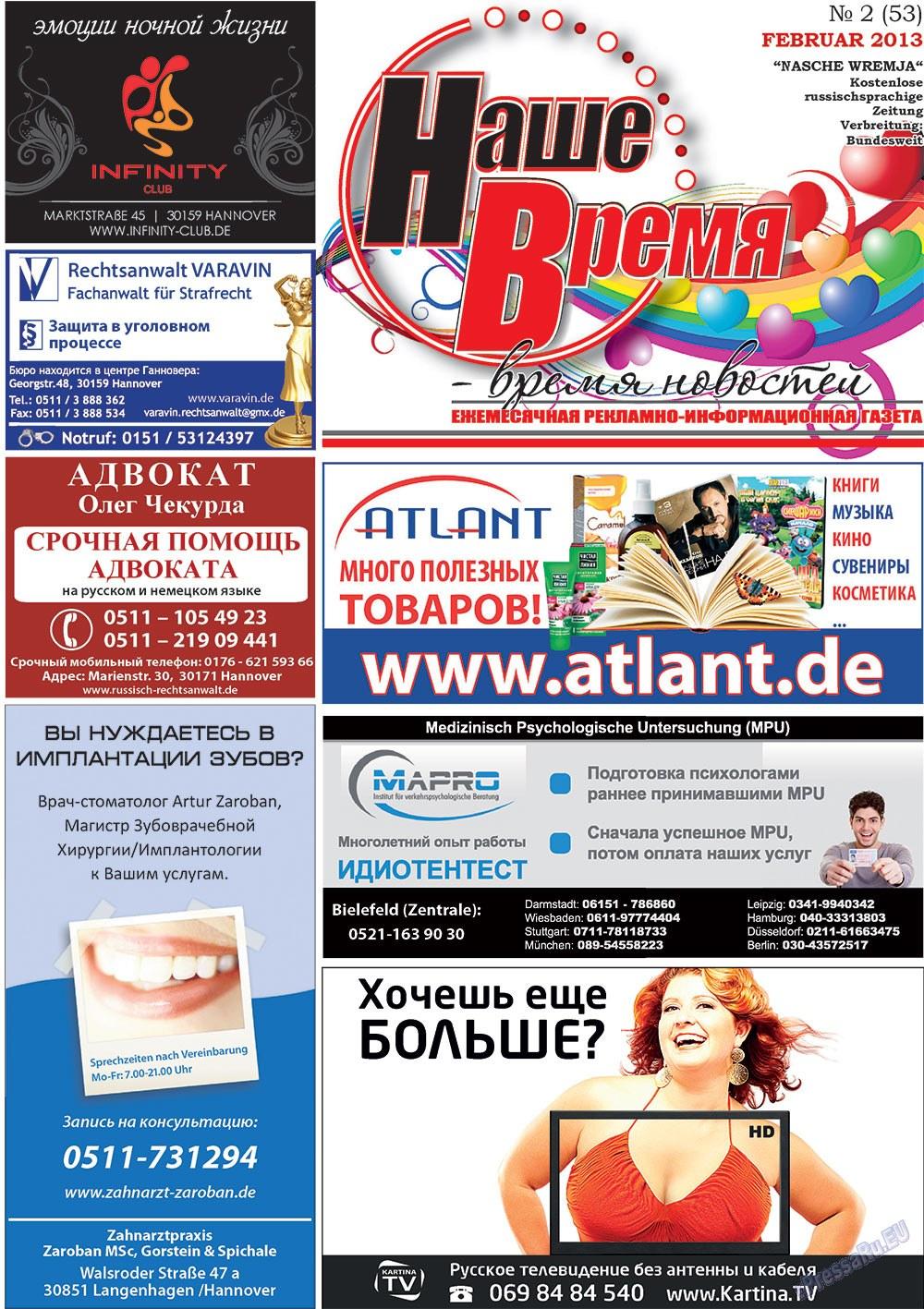 Наше время (газета). 2013 год, номер 2, стр. 1