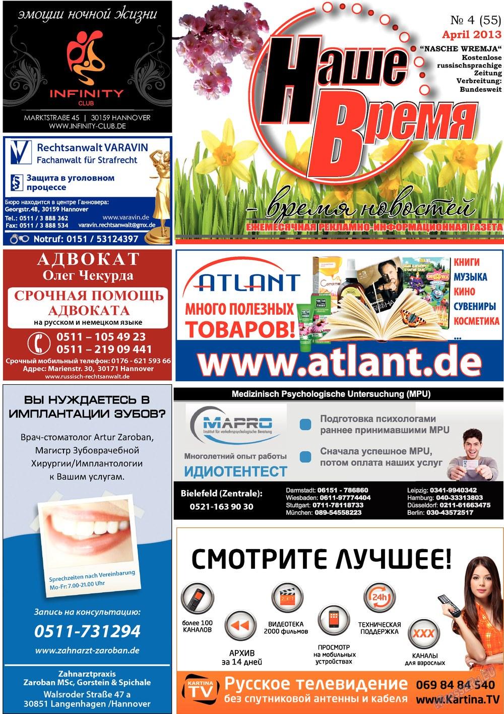 Наше время (газета). 2013 год, номер 4, стр. 1