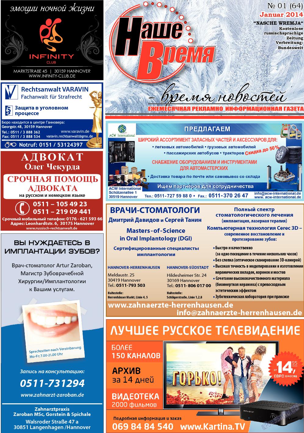Наше время (газета). 2014 год, номер 1, стр. 1