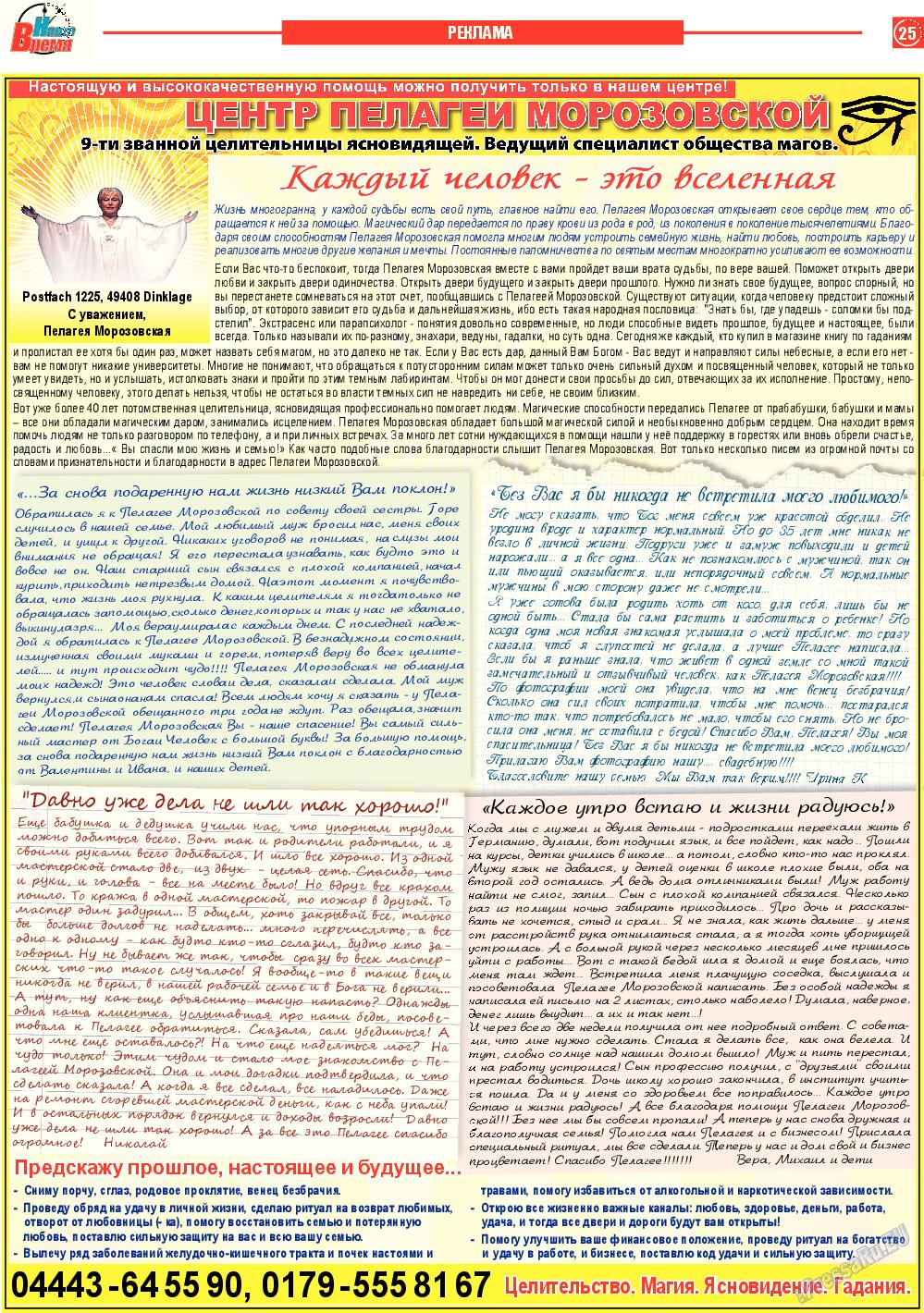 Наше время (газета). 2014 год, номер 11, стр. 25