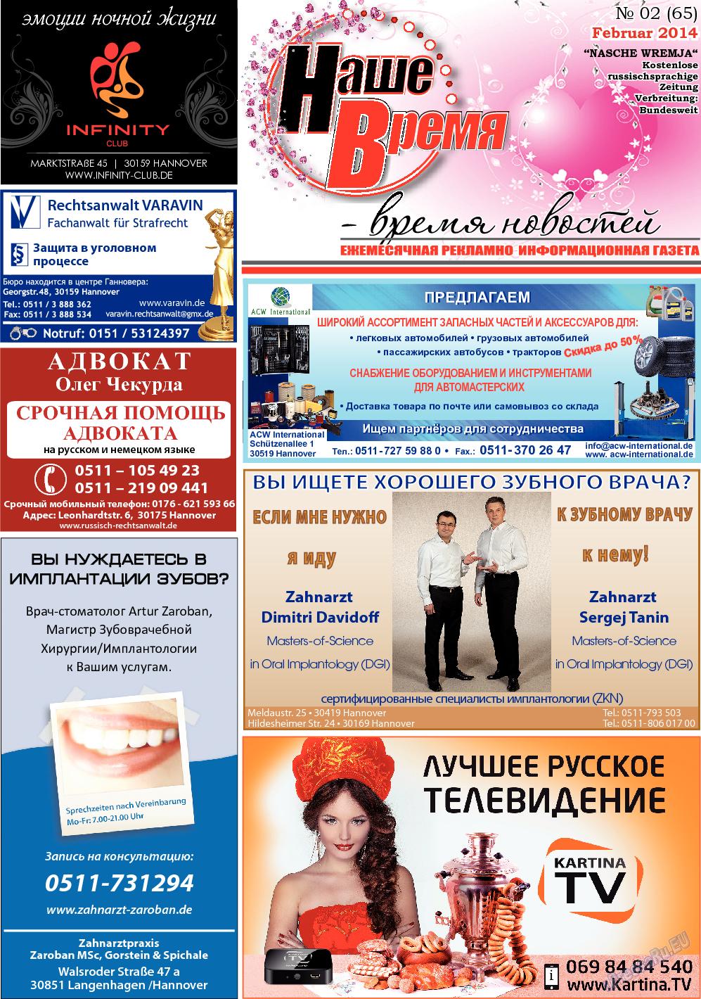 Наше время (газета). 2014 год, номер 2, стр. 1