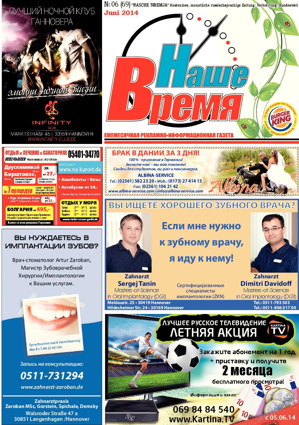 Наше время (газета). 2014 год, номер 6, стр. 1