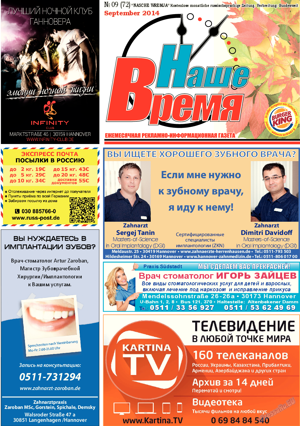 Наше время (газета). 2014 год, номер 9, стр. 1
