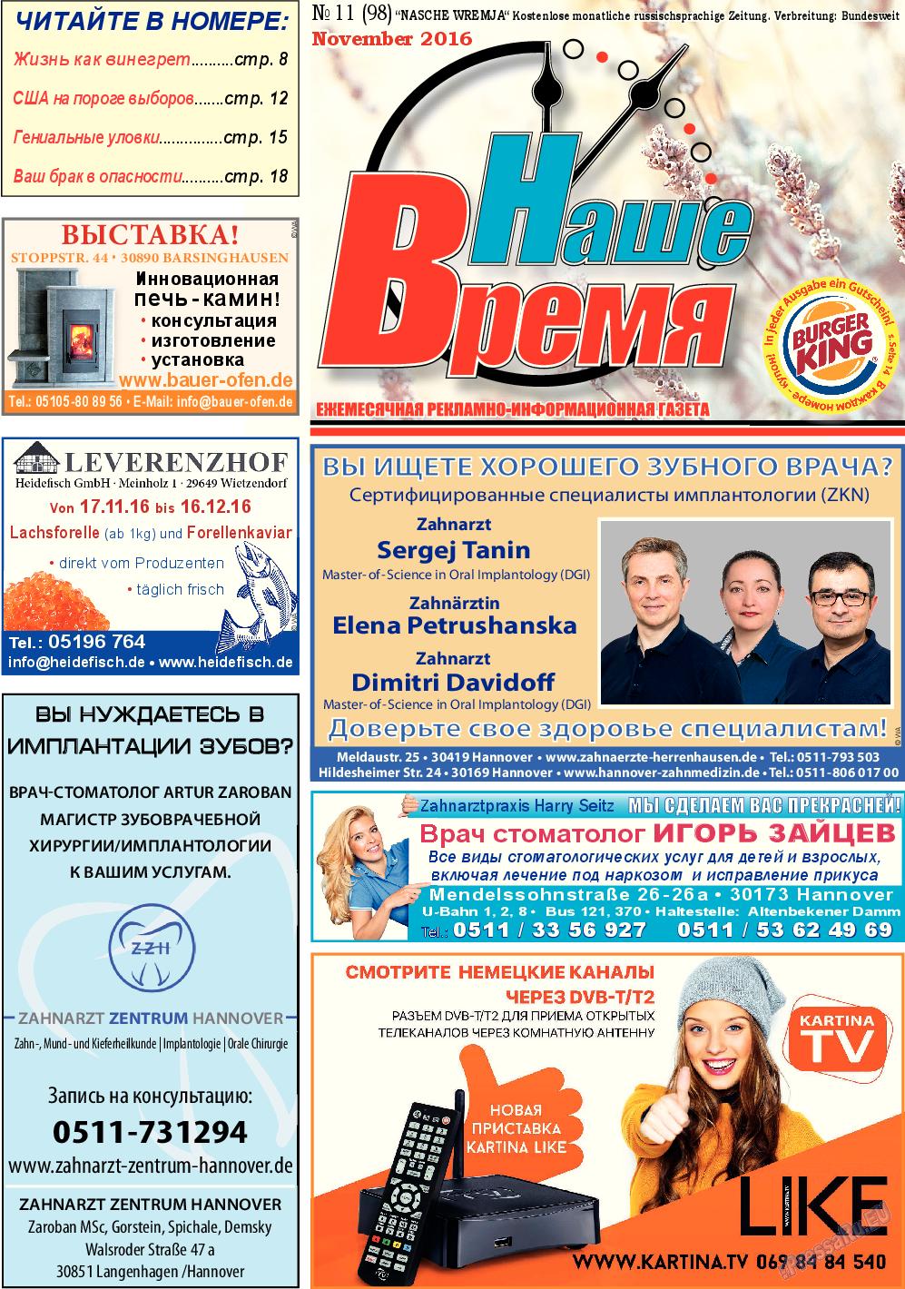 Наше время (газета). 2016 год, номер 11, стр. 1