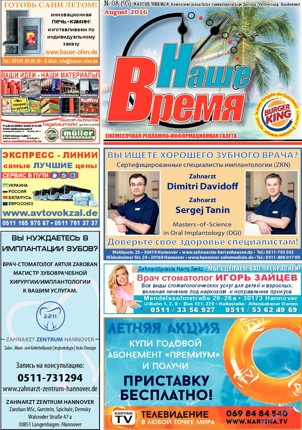 Наше время (газета). 2016 год, номер 8, стр. 1