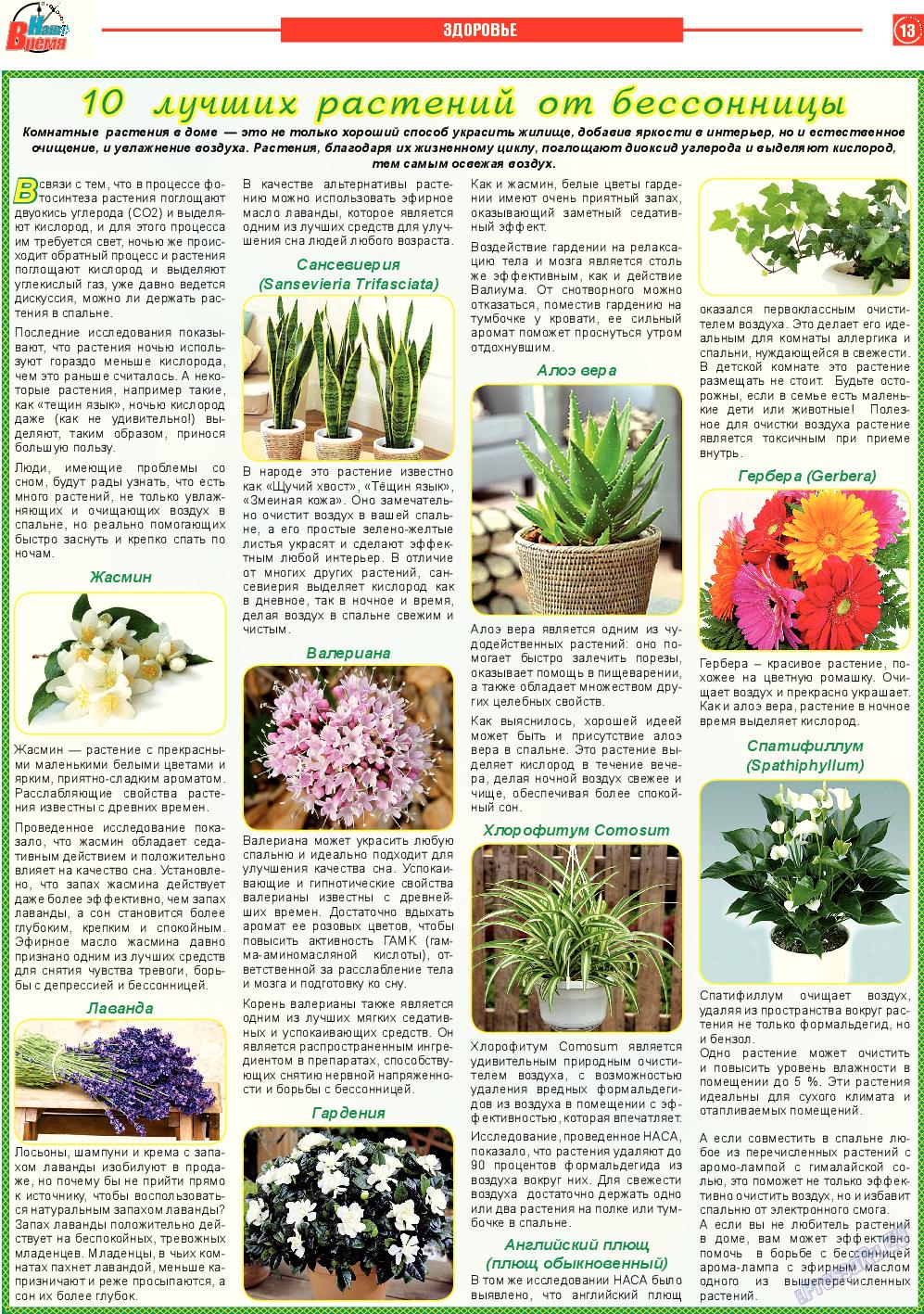 статьи о растениях из  газет и журналов - Страница 8 8-13