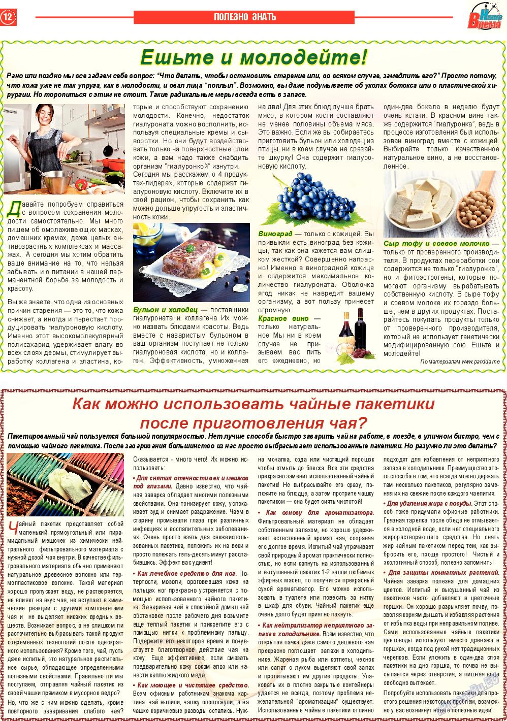 Наше время (газета). 2017 год, номер 9, стр. 12