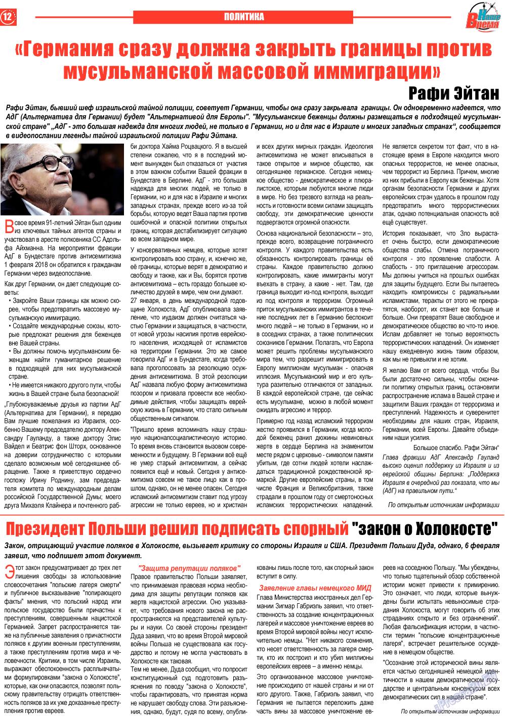 Русскоязычные газеты в германии подать объявление lдоска объявлений рошаль