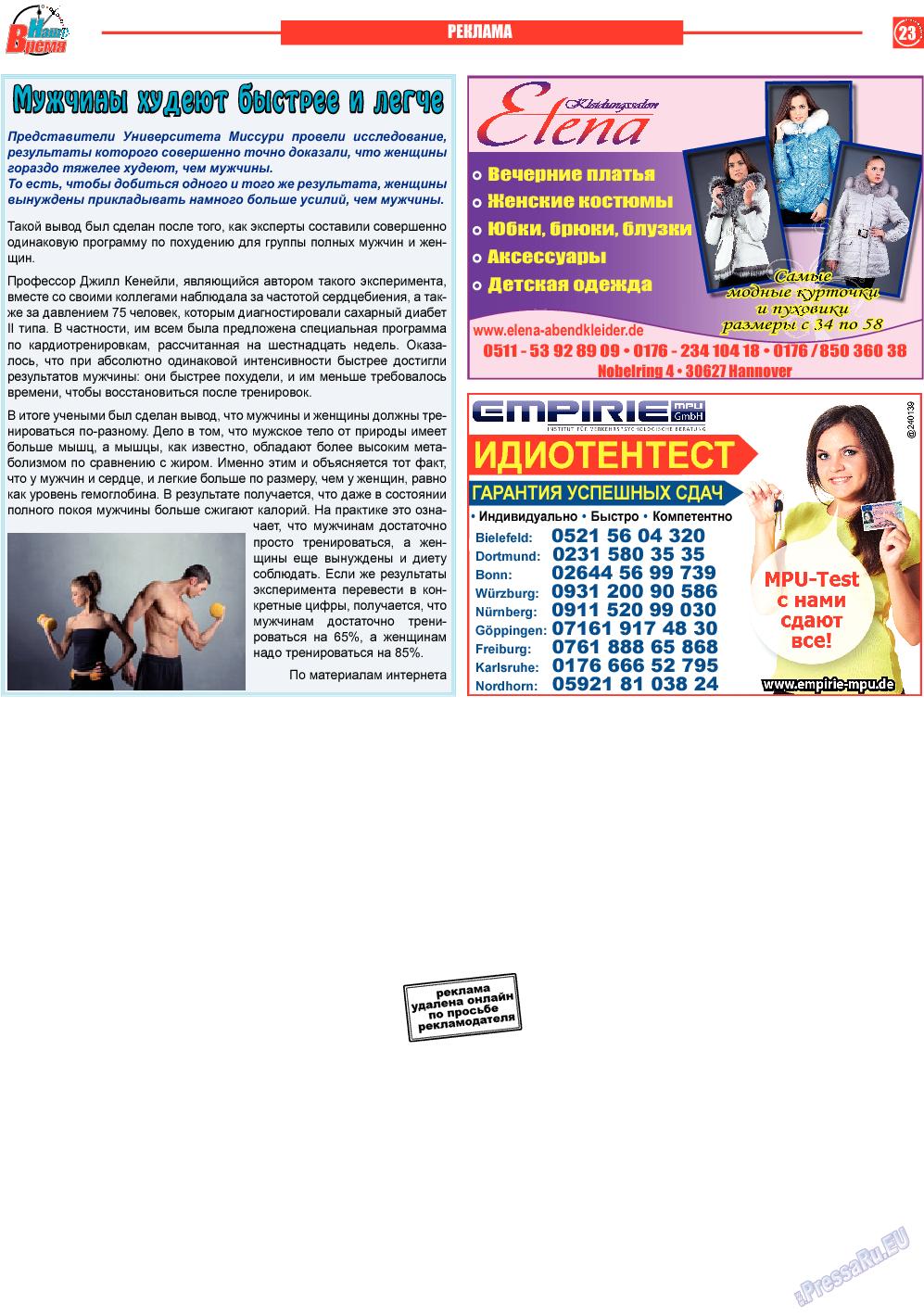 Наше время (газета). 2018 год, номер 3, стр. 23