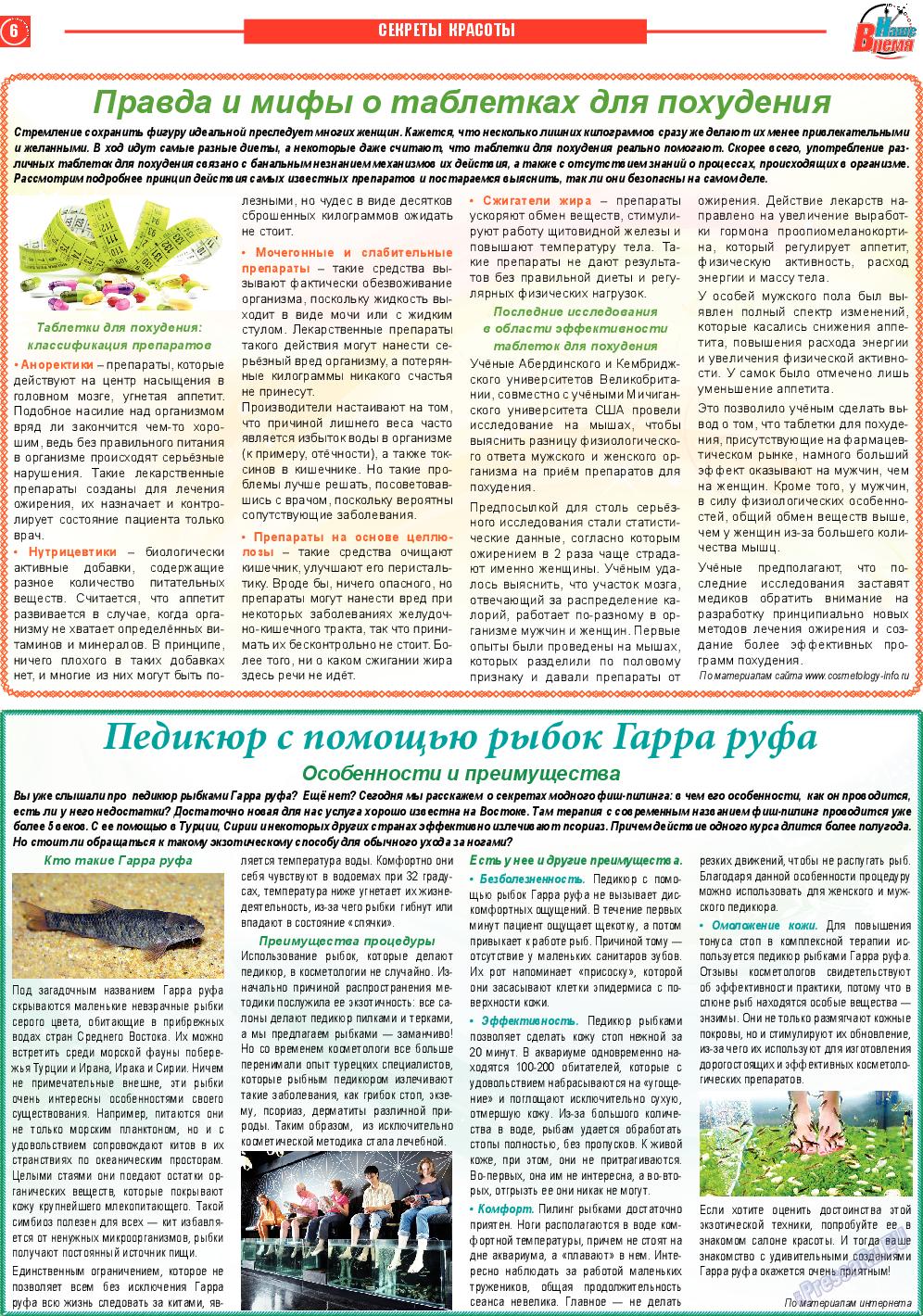Наше время (газета). 2018 год, номер 4, стр. 6