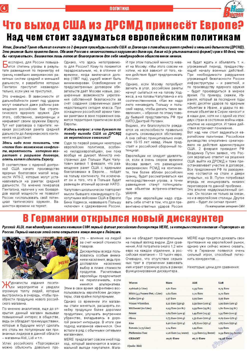 Наше время (газета). 2019 год, номер 2, стр. 4