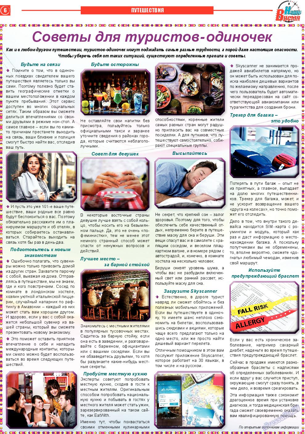 Наше время (газета). 2019 год, номер 4, стр. 6