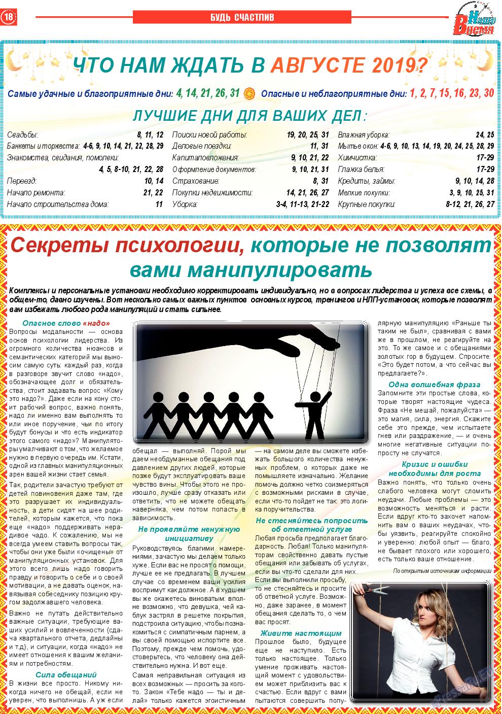 Наше время (газета). 2019 год, номер 8, стр. 18