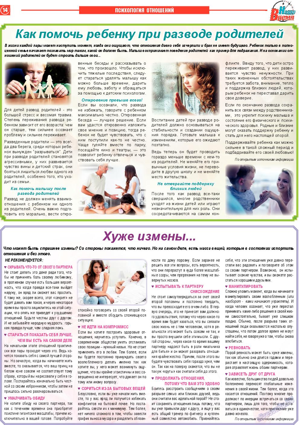 Наше время (газета). 2019 год, номер 9, стр. 14