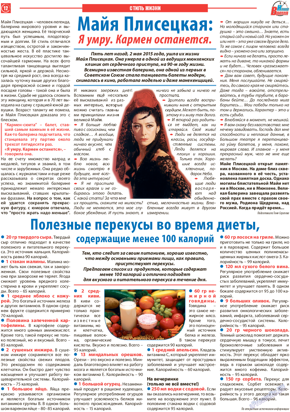 Наше время (газета). 2020 год, номер 6, стр. 12