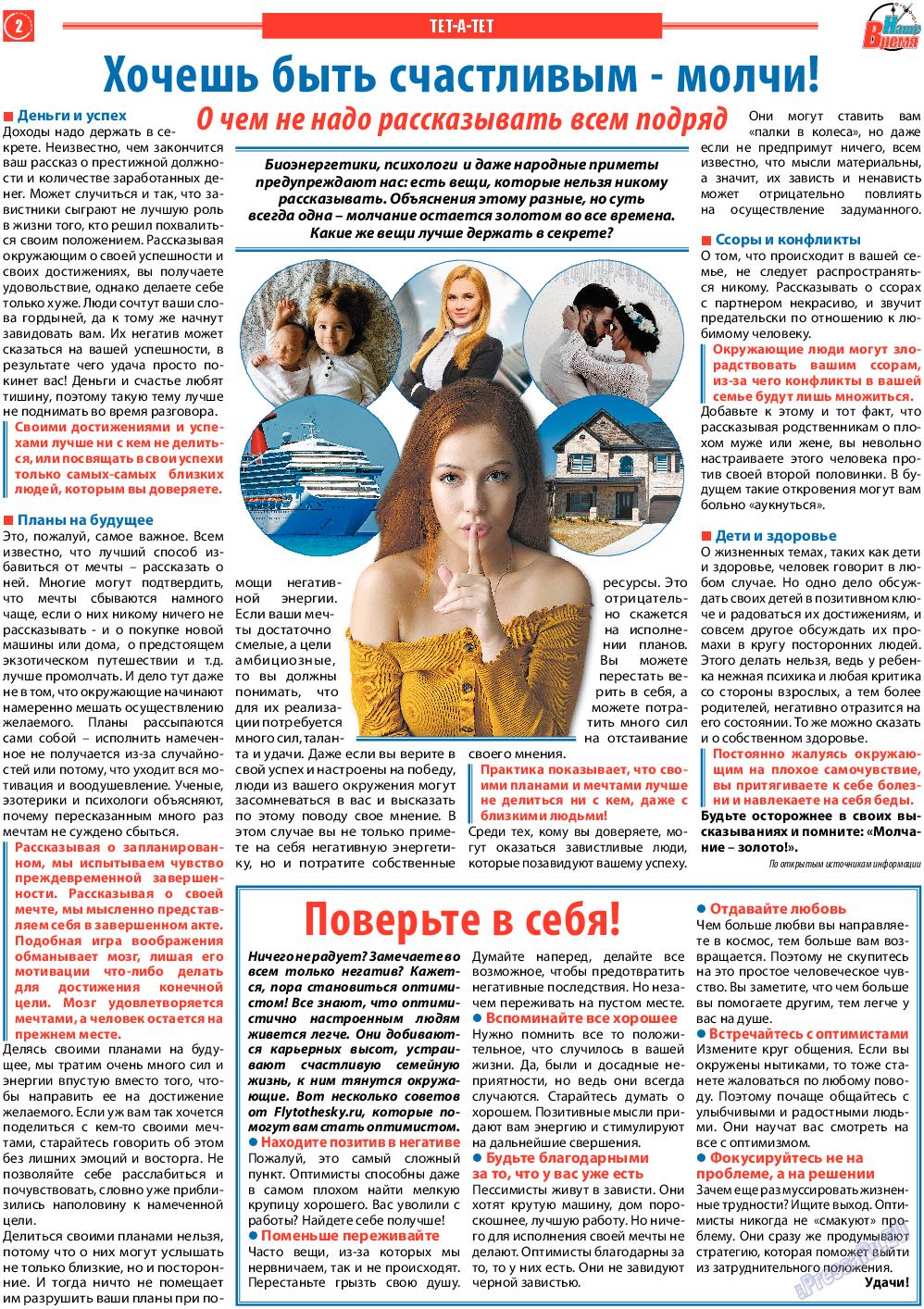 Наше время (газета). 2020 год, номер 7, стр. 2