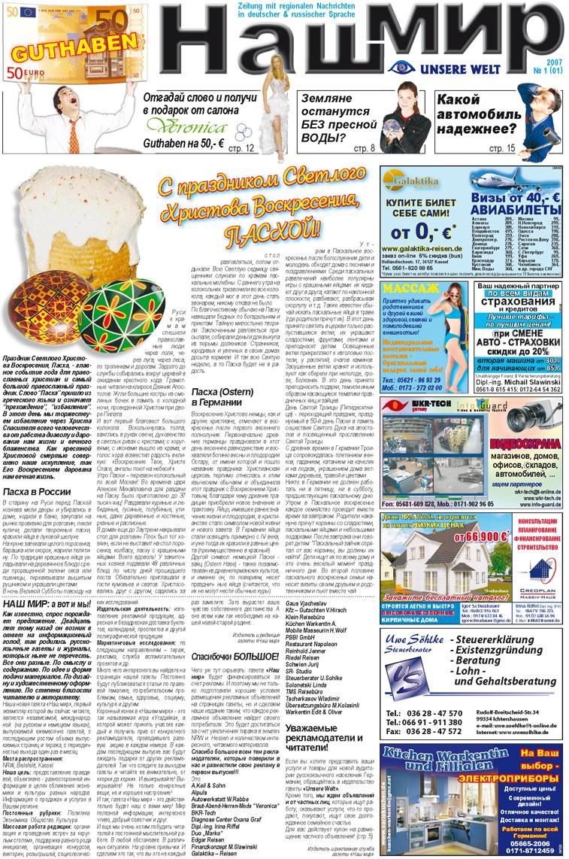 Наш мир (газета). 2007 год, номер 1, стр. 1
