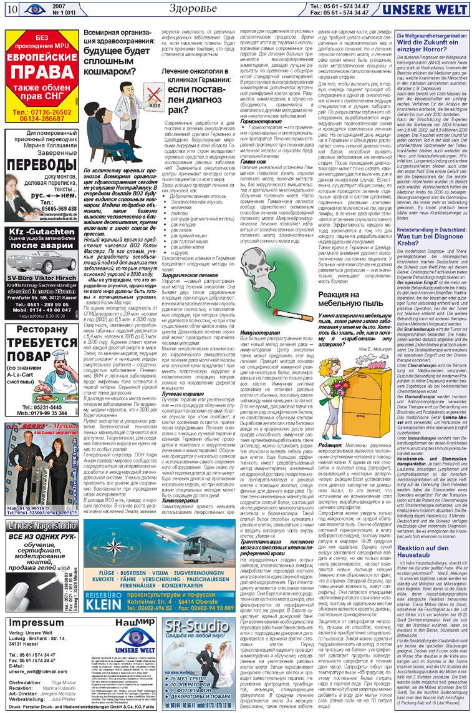 Наш мир (газета). 2007 год, номер 1, стр. 10