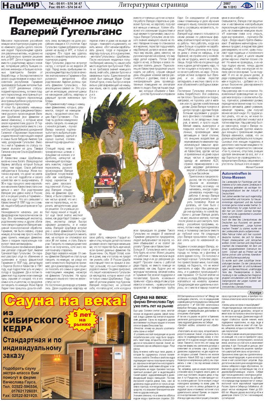 Наш мир (газета). 2007 год, номер 1, стр. 11