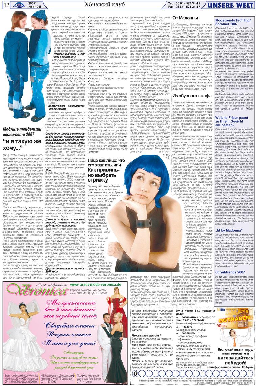 Наш мир (газета). 2007 год, номер 1, стр. 12