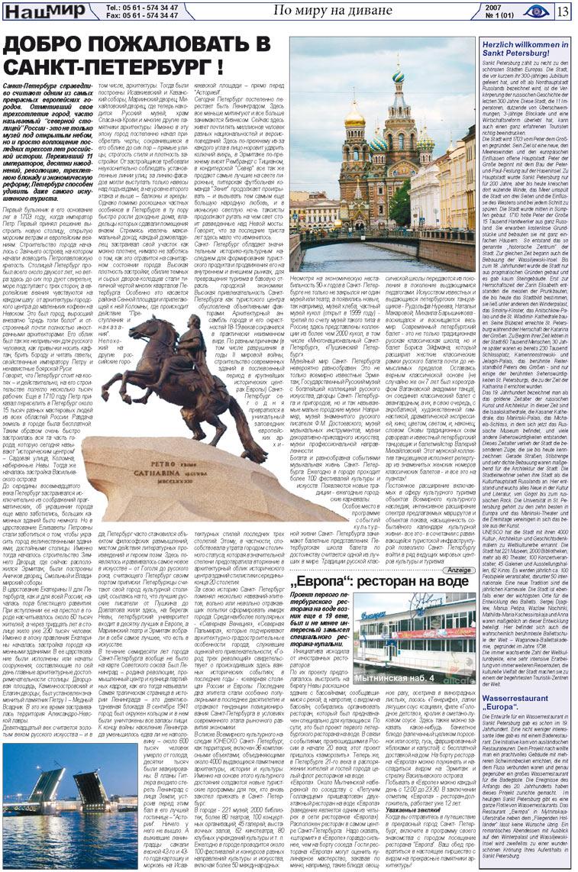 Наш мир (газета). 2007 год, номер 1, стр. 13