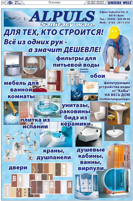 Наш мир (газета). 2007 год, номер 1, стр. 16
