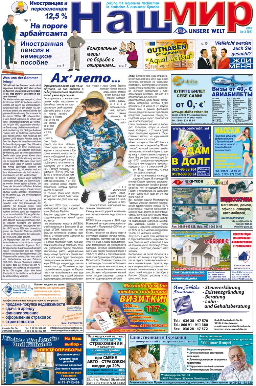 Наш мир (газета). 2007 год, номер 1, стр. 20