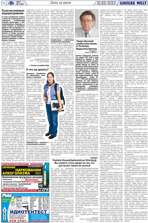Наш мир (газета). 2007 год, номер 1, стр. 4