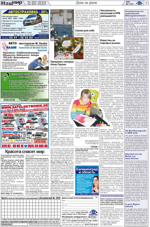 Наш мир (газета). 2007 год, номер 1, стр. 5