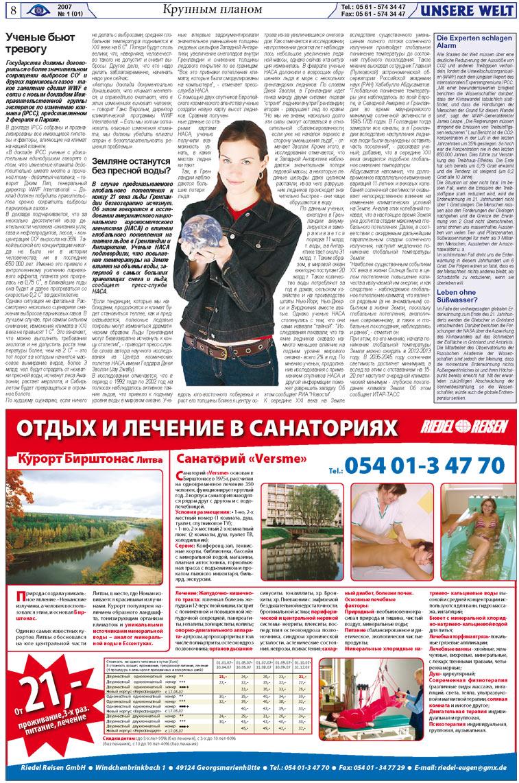 Наш мир (газета). 2007 год, номер 1, стр. 8