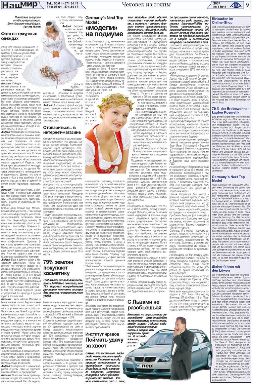 Наш мир (газета). 2007 год, номер 1, стр. 9