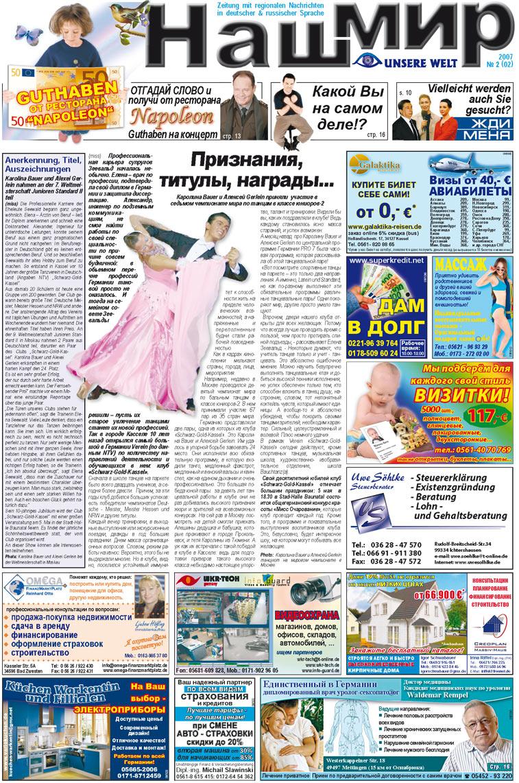 Наш мир (газета). 2007 год, номер 2, стр. 1