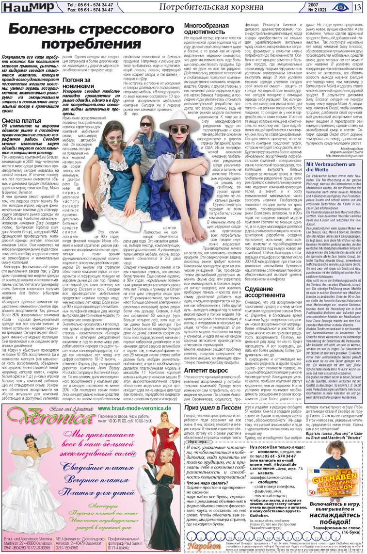 Наш мир (газета). 2007 год, номер 2, стр. 13