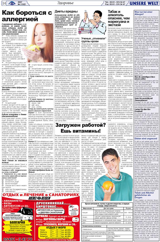 Наш мир (газета). 2007 год, номер 2, стр. 14