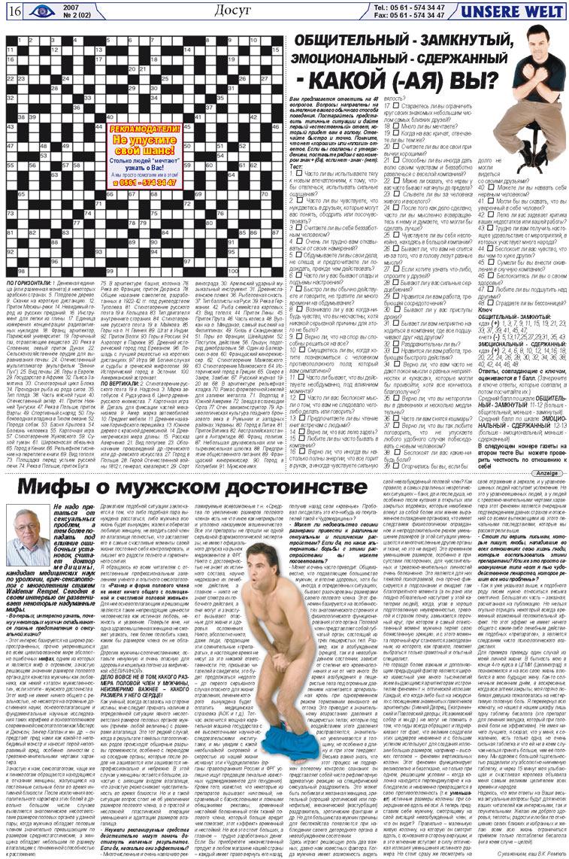 Наш мир (газета). 2007 год, номер 2, стр. 16