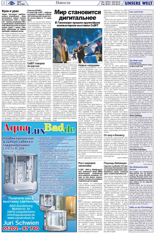 Наш мир (газета). 2007 год, номер 2, стр. 2