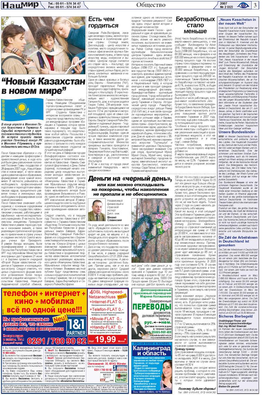 Наш мир (газета). 2007 год, номер 2, стр. 3