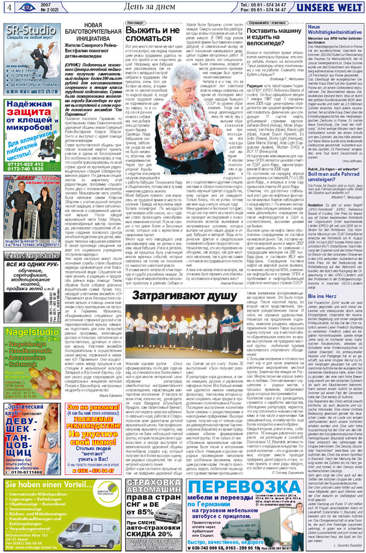 Наш мир (газета). 2007 год, номер 2, стр. 4