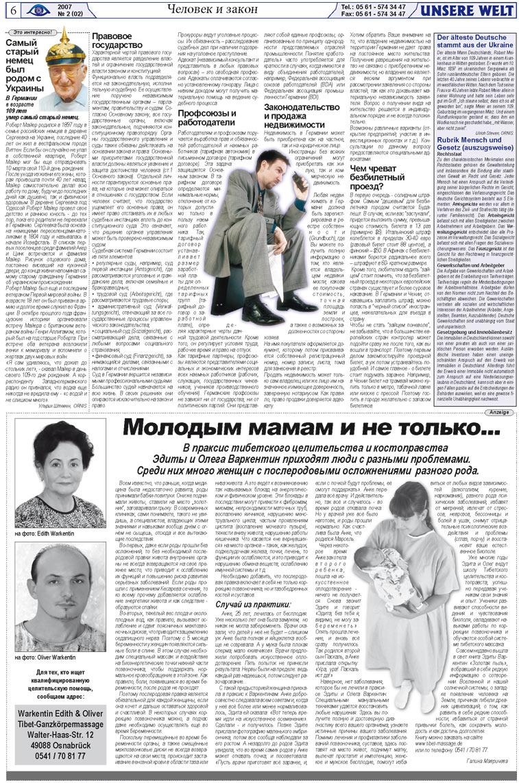 Наш мир (газета). 2007 год, номер 2, стр. 6