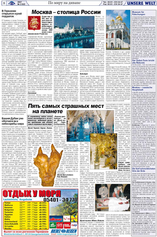 Наш мир (газета). 2007 год, номер 2, стр. 8